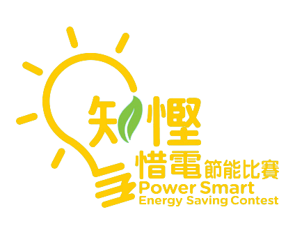Biggest Units Saver Award (Organization) of the Power Smart Energy Saving Contest